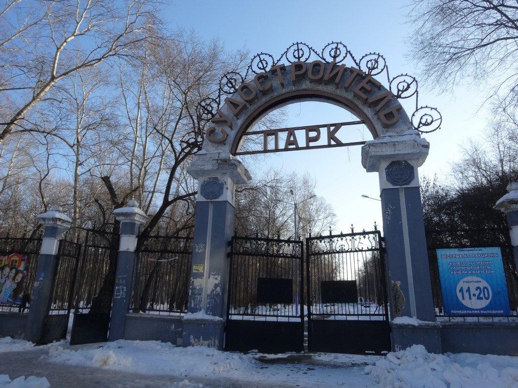 L'entrée du parc municipal de Komsomolsk