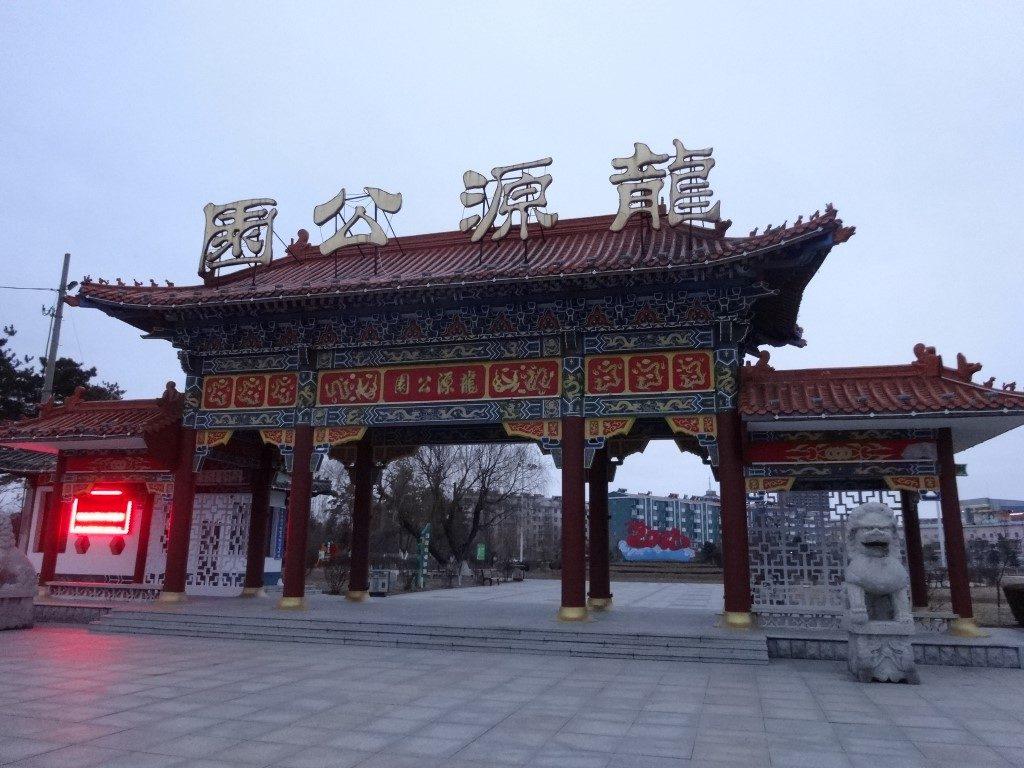 La porte d'entrée du parc de la ville