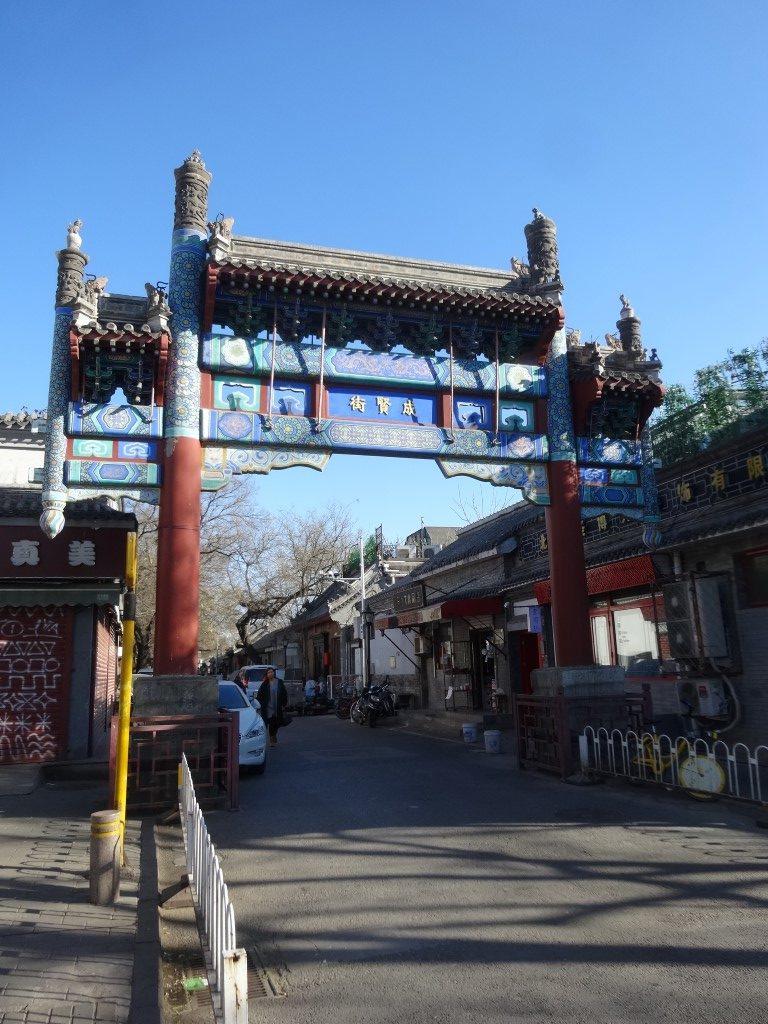 Une des nombreuses portes marquant l'entrée d'une rue dans Beijing